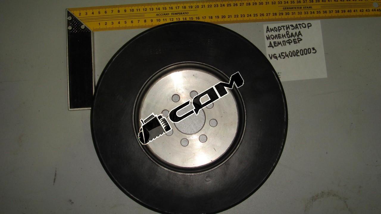 Амортизатор коленвала (демпфер) VG1540020003 61560020010