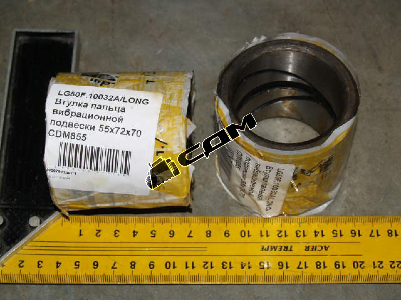 Втулка пальца вибрационной подвески 55х72х70 CDM855  LG50F.10032A